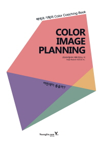Color Image Planning: 어떤색이 좋을까?