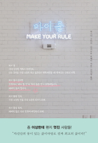 마이 룰(Make Your Rule)