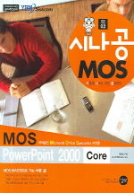 MOS PowerPoint 2000 Core(시나공)(2006)