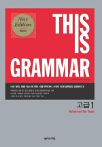 THIS IS GRAMMAR 고급 1(ADVANCED FOR TESTS)(2009)