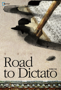 Road to Dictator