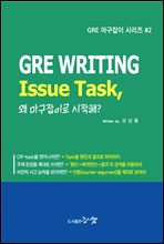 GRE WRITING Issue Task, 왜 마구잡이...