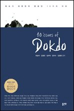 10 issues of Dokdo