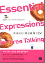 프리토킹 핵심표현 2200 - Essential Expressions for Free Talking